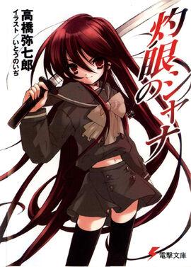 Shakugan no Shana Light Novel Volume 01 cover