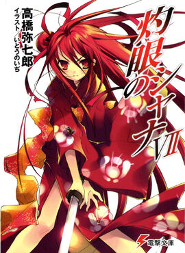 Shakugan no Shana Light Novel Volume 07 cover