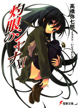 Shakugan no Shana Light Novel Volume 11 cover