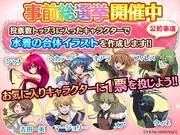 Fuzetsu Battle R Poll Characters