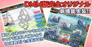Fuzetsu Battle R New Mode