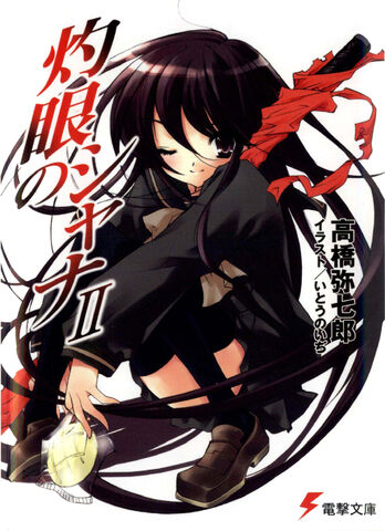 File:Shakugan no Shana Light Novel Volume 02 cover.jpg