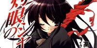 Shakugan no Shana Light Novel Volume 02
