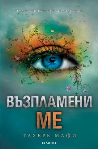File:Ignite Me Bulgaria.png