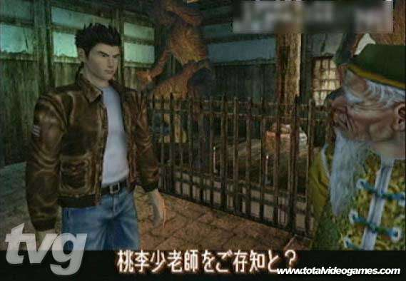 File:TGSshenmue2beta.jpg