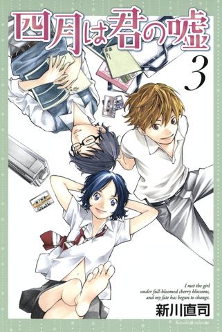 File:Manga Volume 3.png