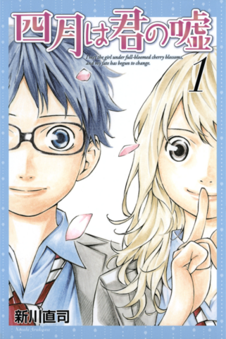File:Manga Volume 1.png