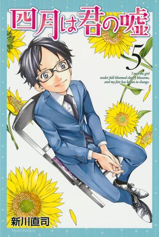 File:Manga Volume 5.png