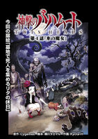 TWIN HEADS Vol 4 Cover