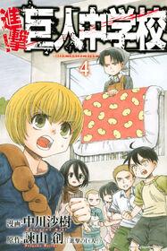 Chuugakkou Volume 4