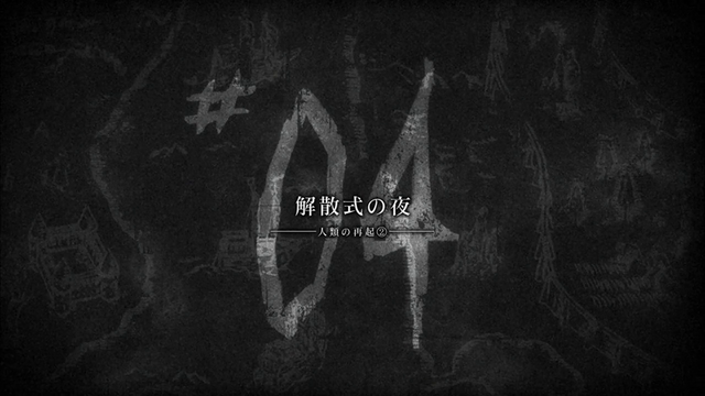 File:Attack on Titan - Episode 4 Title Card.png