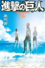 SnK - Manga Volume 22