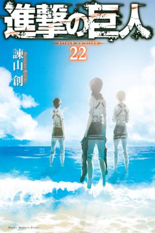 File:SnK - Manga Volume 22.png