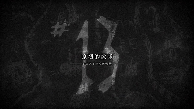 File:Attack on Titan - Episode 13 Title Card.png