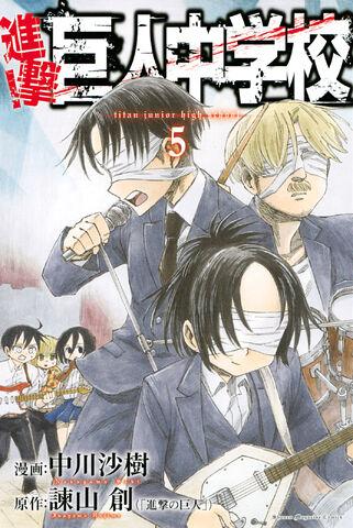 File:Chuugakkou Volume 5.jpg