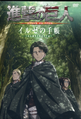 File:OVA 1 Cover.png
