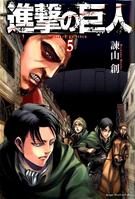 SnK - Manga Volume 5