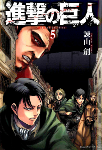 File:SnK - Manga Volume 5.png