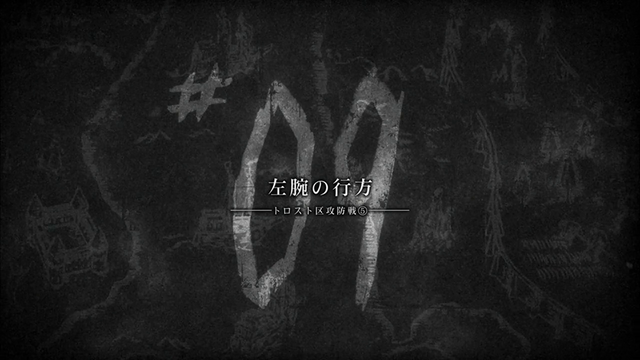 File:Attack on Titan - Episode 9 Title Card.png