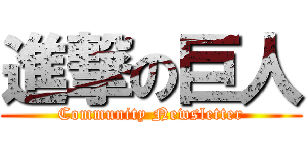 SnK Community Newsletter