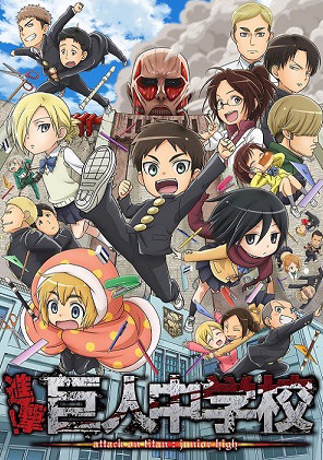 File:Attack on Titan Junior High anime poster small.jpg