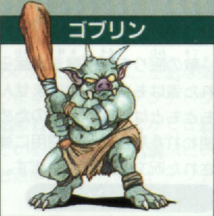File:Sf manual goblin.jpg