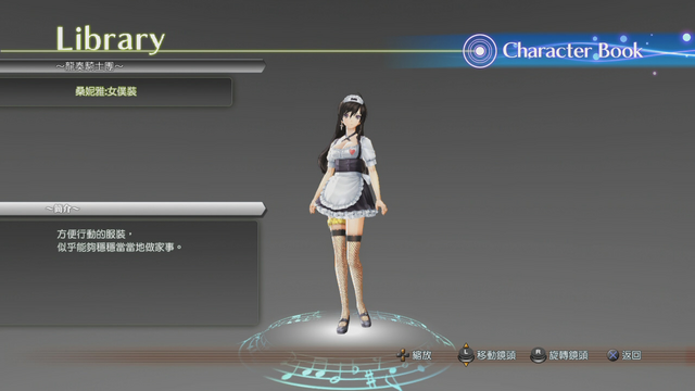 File:SRDLC Maid Figure Sonia SS.png