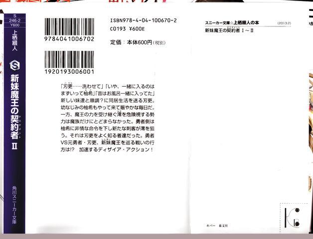 File:Shinmai v02 000 color 02.jpg