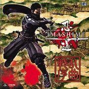 Shinobido imashime war overture front cover