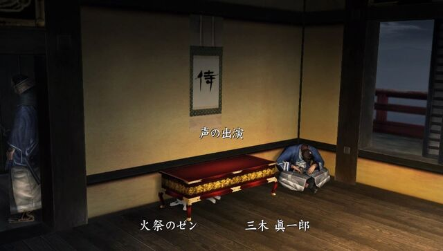 File:Shinobido 2 credits roll 12.jpg