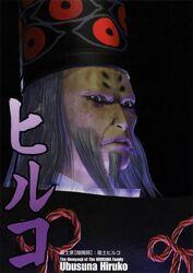 Old Hiruko