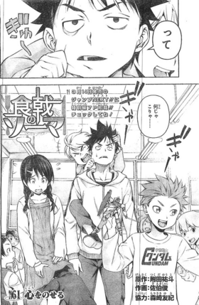 Chapter 61 Japanese