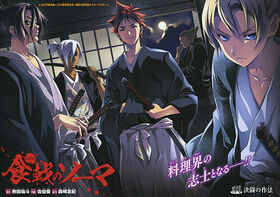 Chapter 76 Japanese