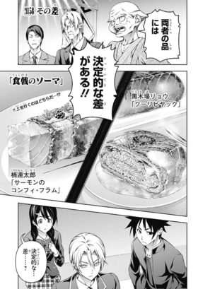 Chapter 158 Japanese