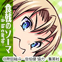 Takumi ALC Twitter