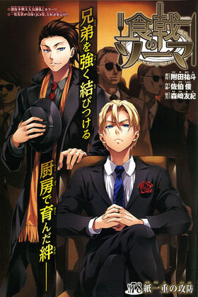 Chapter 78 Japanese