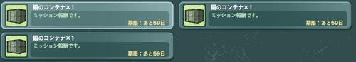 Guncolle Event Core Container 1