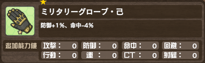MilitaryGlove-B