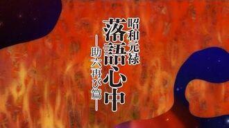 TVアニメ「昭和元禄落語心中 -助六再び篇-」OP-0