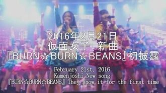 Kamenjoshi「New song『BURN☆BURN☆BEANS』They perform for the first time」LIVE FULL Ver. JUNKETSU