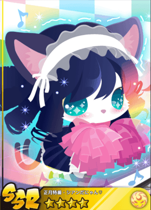 File:New Year specials Cyan's Nyan ♡.png