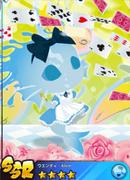 Wendy - Alice