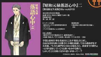 TVアニメ「昭和元禄落語心中」特典ドラマCD「落語な日々‐前座珍道中‐」試聴動画