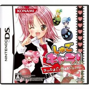 Shugo Chara! Three Eggs and the Joker in Love! Cover