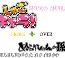 Shugo Chara! + Nurarihyon no Mago