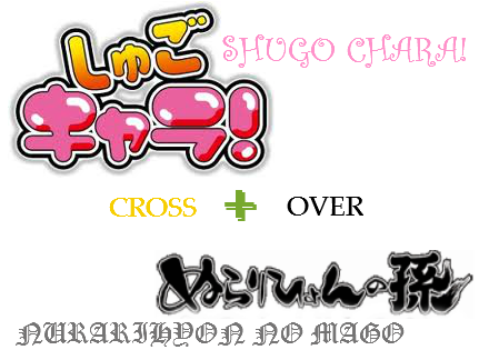 File:Cross Over.png