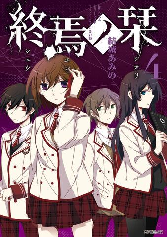 File:Manga volume 4.jpg