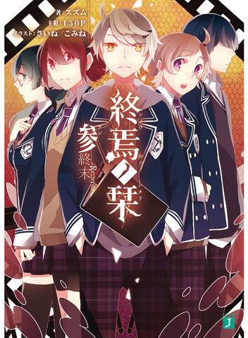 File:SNS Novel 03.jpg