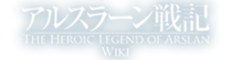HeroicLegendOfArslan-Wiki-wordmark