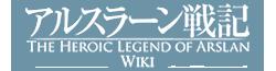 File:HeroicLegendOfArslan-Wiki-wordmark.png
